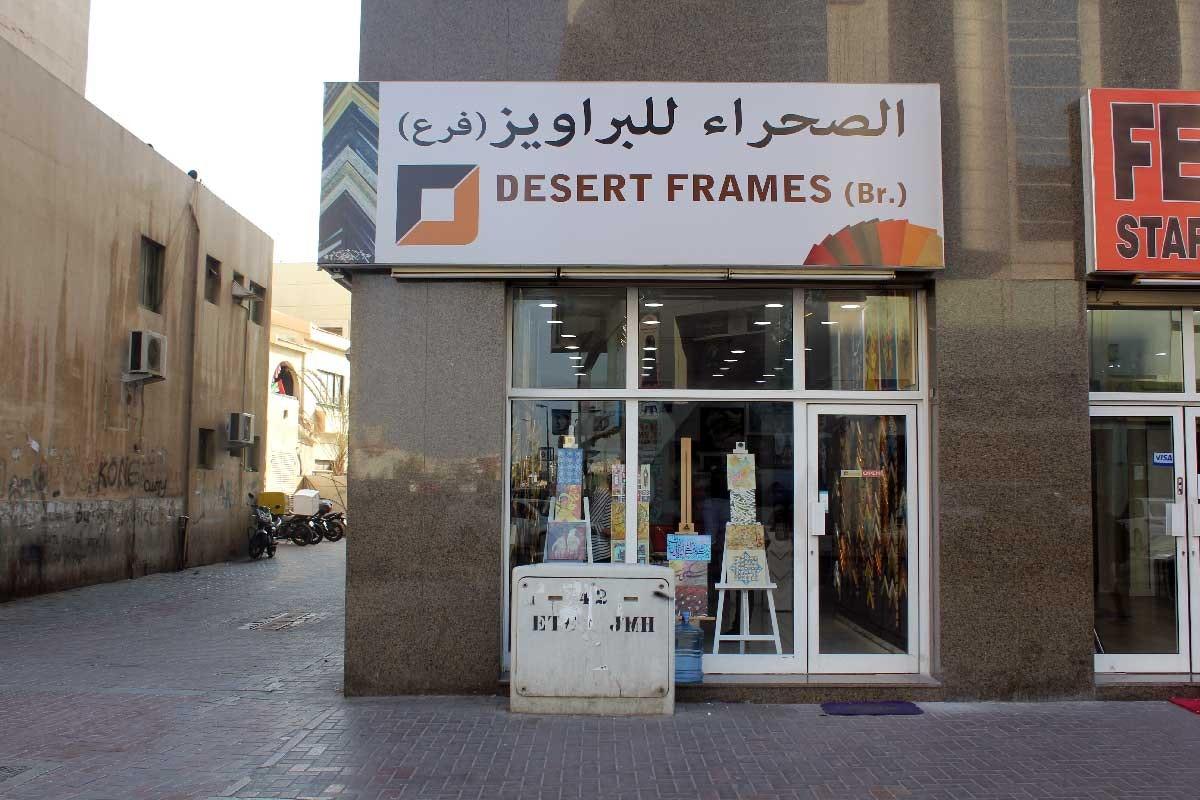 Desert Frames