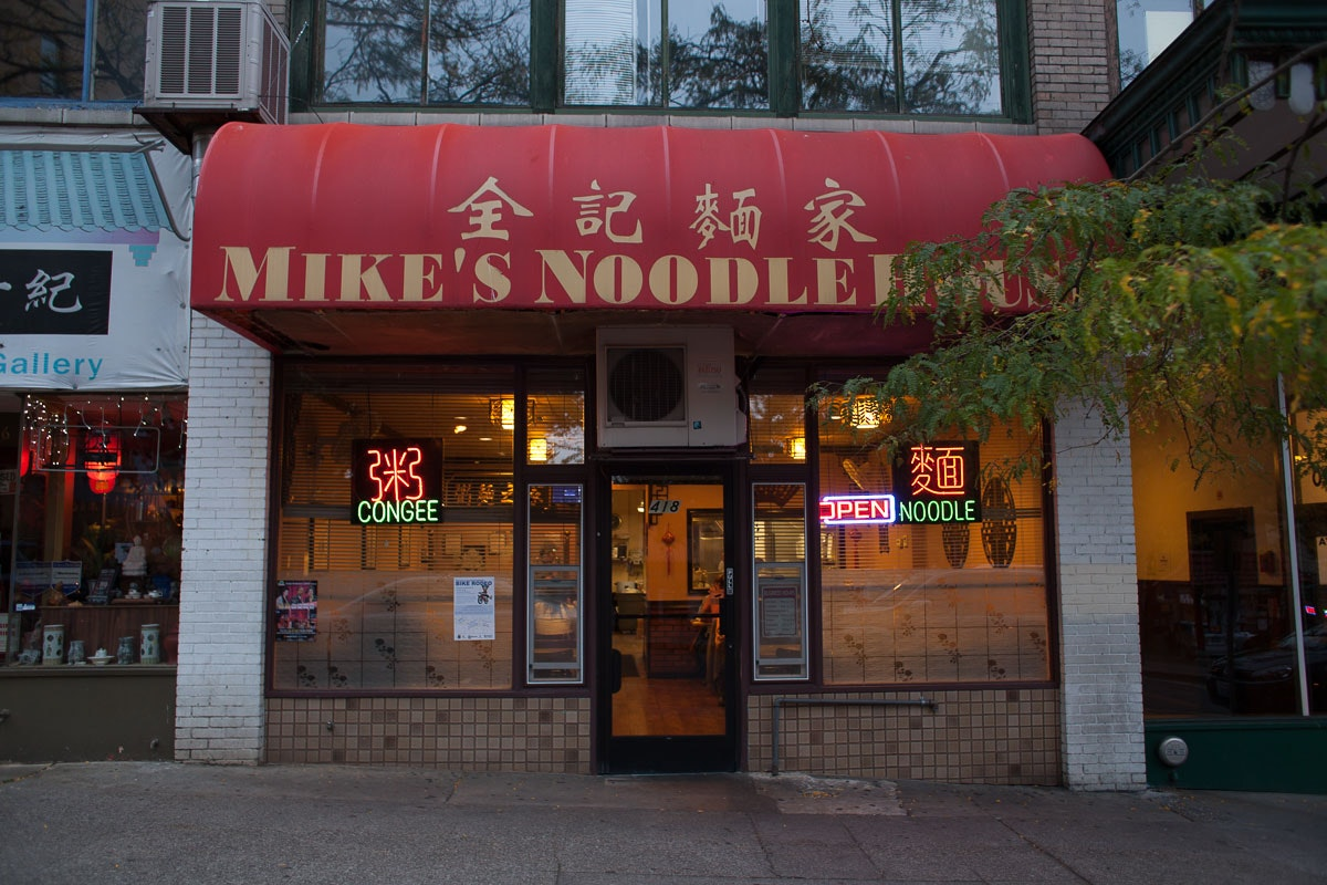 Mike's Noodle House